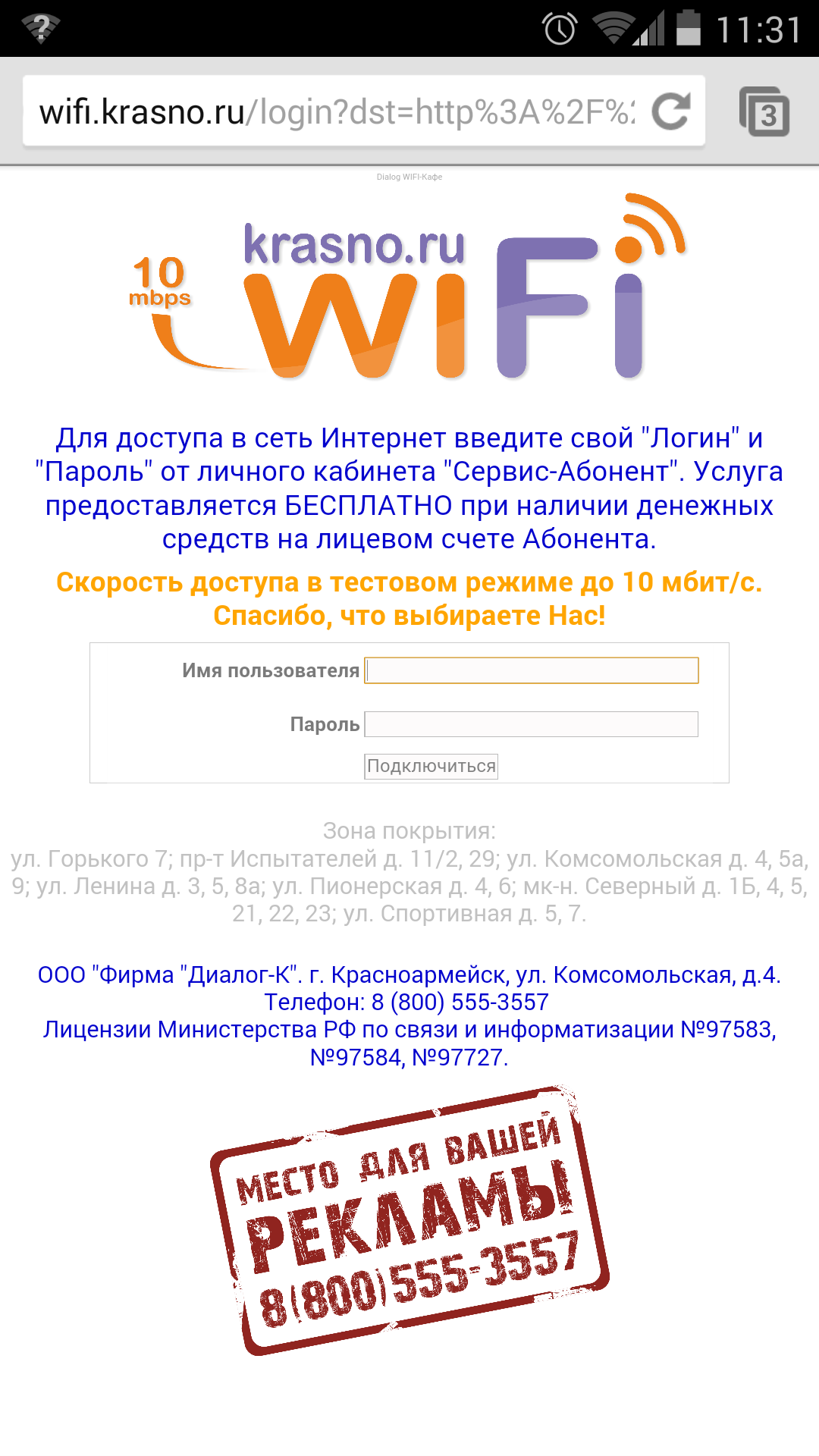 Screenshot_2014-06-06-11-31-34.png