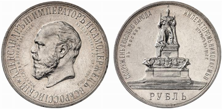 RUSSIA. 1912.Rouble.Nicholas II (1894-1917).Unveiling of the monument to Emperor Alexander III.St. Petersburg. Bitkin 330. Severin 4165. Dav.297.20.03 g.jpg