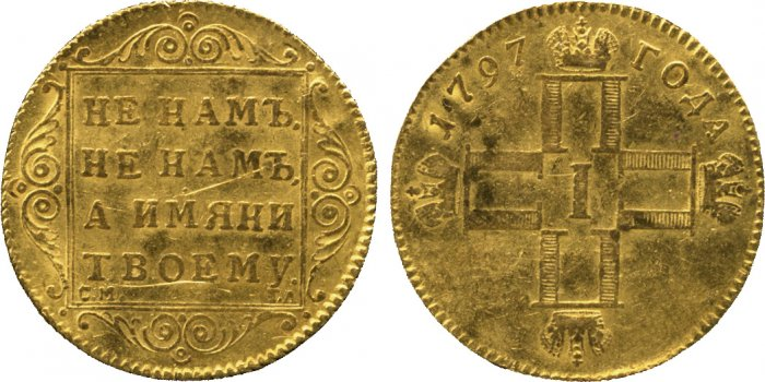 RUSSIA. 1797. Gold Ducat. Paul I (1796-1801). СМ – ГЛ.Bitkin 13 R1.Severin 363A R.Uzd. 0174 S.jpg