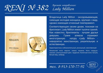 prodam-duxi-na-rozliv-reni-382-lady-million-paco-2-3173621.jpg